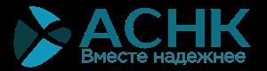 Логотип ООО АСНК