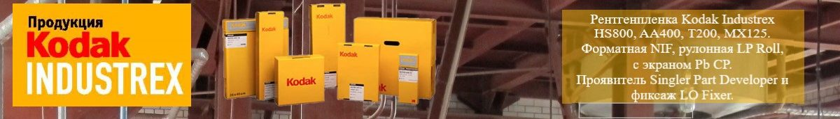 Рентгенпленка Kodak Industrex